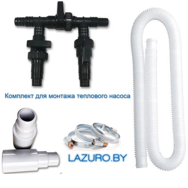 Комплект для подключения теплового насоса