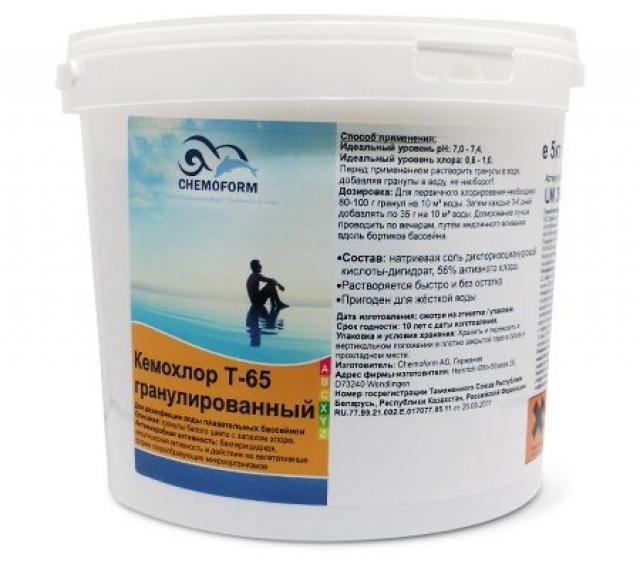 Кемохлор Т-65 гранулированный, 5 кг (Германия)